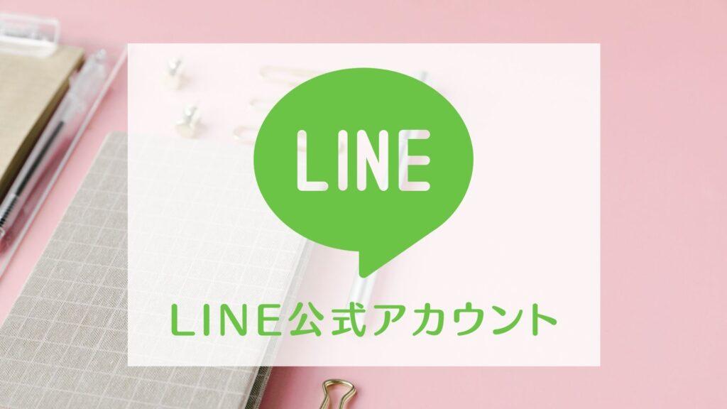 LINE公式アカウントのオススメ機能ベスト5とは?