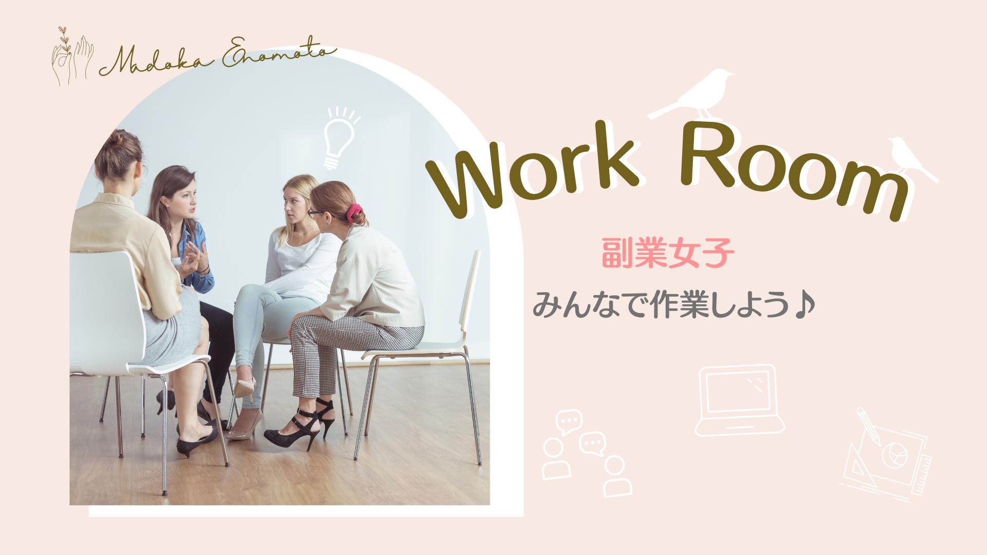 workroom副業女子、一緒に作業しよう!
